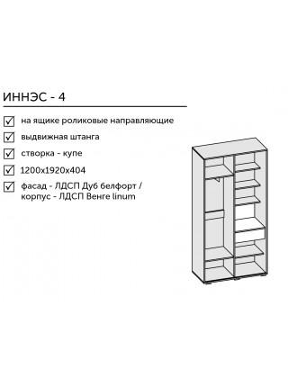 """Прихожая """"Иннэс 4""""  Бетон Светлый/Камень Темный"""