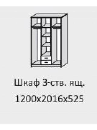 """Шкаф 3х-ств./ящики """"Кэт 7"""""""