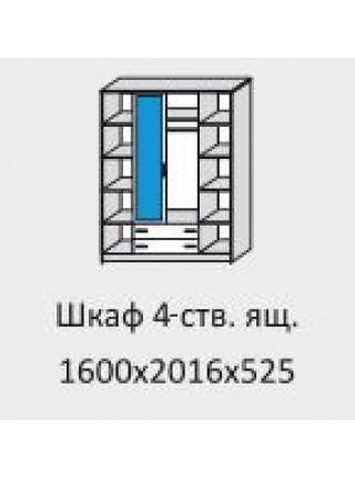 """Шкаф 4х-ств./ящики """"Кэт 7"""""""