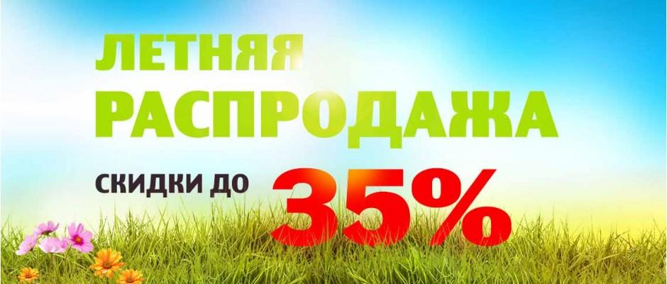 letnaja_rasprodaja