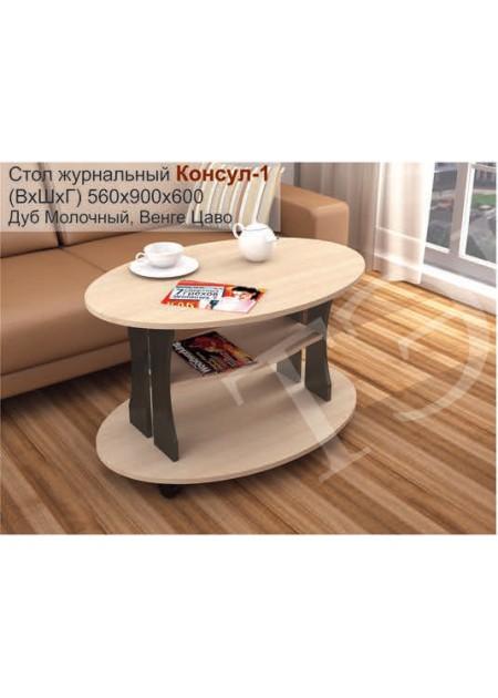 Журнальный стол  «Консул №1» венге / дуб молочный