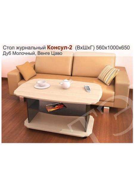 Журнальный стол  «Консул №2» венге / дуб молочный