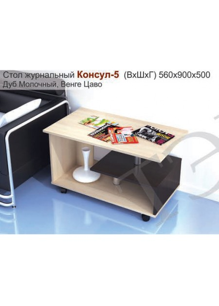 Журнальный стол  «Консул №5» венге / дуб молочный