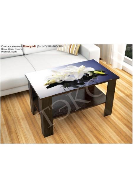 Журнальный стол  «Консул №6» фотопечать лилии / венге