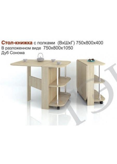 Стол книжка с полками   дуб сонома