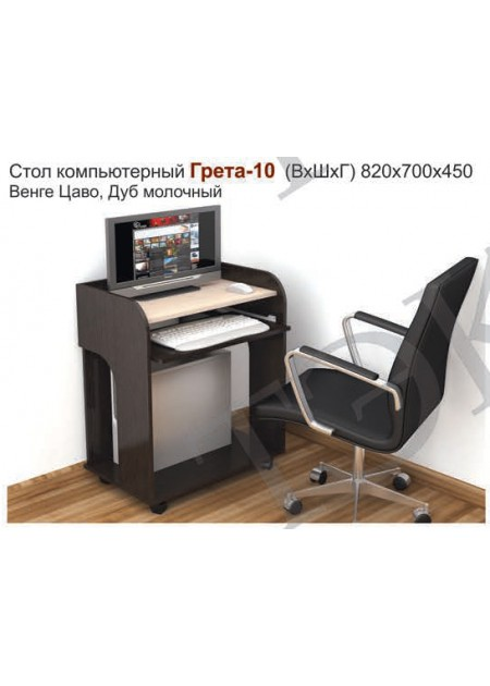 Компьютерный стол «Грета №10» венге / дуб молочный