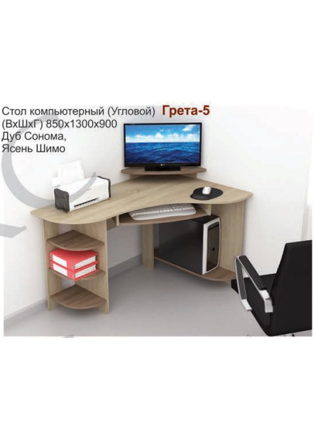 Компьютерный стол «Грета №5» ясень шимо / дуб сонома